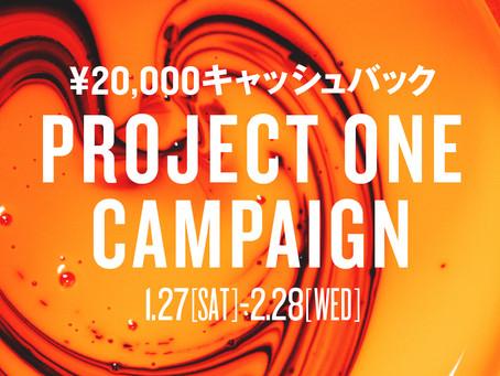 『2万円キャッシュバック!プロジェクトワンキャンペーン』開催!2月28日まで!