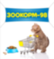 ZOOKORM-98.jpg
