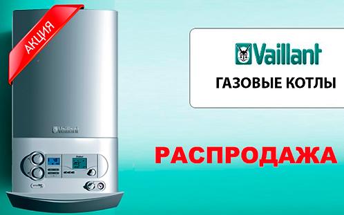 rasprodaga_vailant-800x500.png