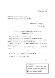 2020-10-20_思春期の皮膚トラブル研修会周知依頼.jpg