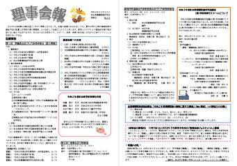 2020-10-16_理事会報No.99 10月発行.png