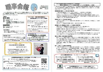2020-12-02_理事会報No.100 12月発行.png