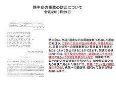2020-07-29_大塚製薬「熱中症の事故の防止について」.jpg