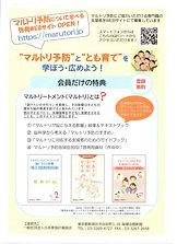 2020-12-10_「マルトリ予防ととも育てを学ぼう・広めよう!」(一般社団法