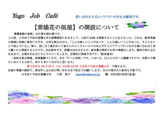 2019-10-01_Yogo Job Caf.png