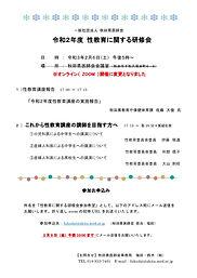 2021-02-01_性教育に関する研修会.jpg