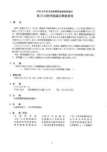 2019-11-07_全養連研究協議会.png