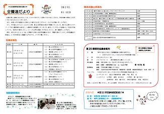 2019-10-29_全養連だより.png