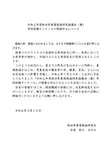 2020.04.15_開催中止会長メッセージ.png