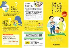 2020-08-04_体罰等によらない子育てを広げよう!.jpg