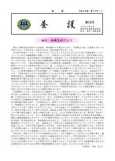 2021-02-25_R02 会報「養護」72号.jpg