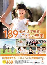 2020-12-10_「189知らせて守るこどもの未来」(厚生労働省).jpg