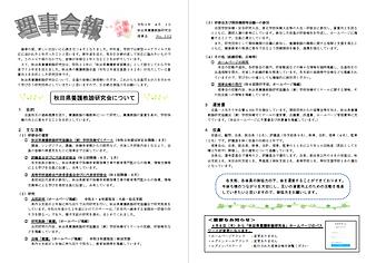 2021-04-01_理事会報No.102 4月発行.png