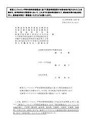 2021-01-18_【通知】新型インフルエンザ等対策特別措置法に基づく緊急事態