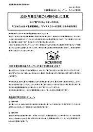 2020-07-29_大塚製薬「2020年夏は巣ごもり熱中症に注意」.jpg