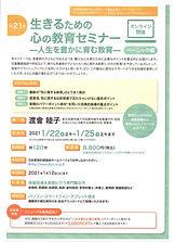 2020-12-10_研修会「生きるための心の教育セミナー」チラシ.jpg