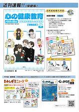 2020-08-04_新刊案内リーフレット(健学社).jpg