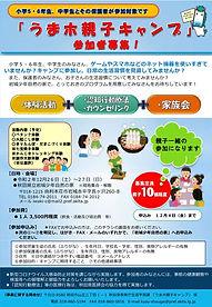 2020-11-05_うまホ親子キャンプ.jpg