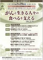 2020-02-24_第6回日本食看護研究会.png