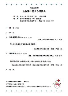 2019-12-19_性教育に関する研修会.png