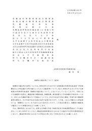 2021-02-05_保健室の備品等について(通知).jpg