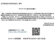 2020-07-29_大塚製薬「アンケート」.jpg