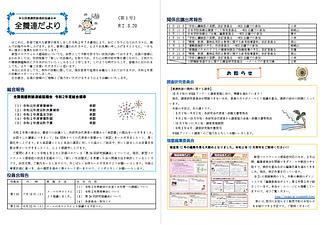 2020-08-20_全養連だより第1号(R2.8.20).png