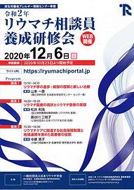 2020-10-14_令和2年リウマチ相談員養成研修会チラシ.jpg