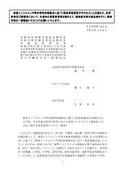 2021-01-14_新型インフルエンザ等対策特別措置法に基づく緊急事態宣言を踏