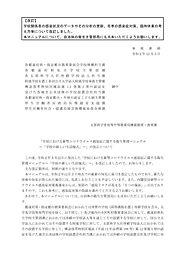 2020-12-09_【事務連絡】「学校における新型コロナウイルス感染症に関する