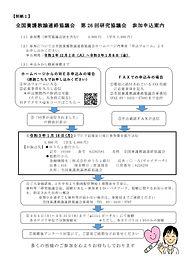 2020-10-27_第26回研究協議会申込案内.jpg