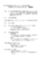 2019-11-1_うまホキャンプ実施要項.png