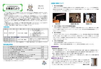 2020-06-13_全養連だより第4号(R2.6.8).png