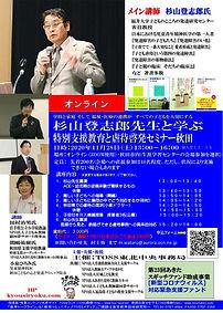 2020-09-17_「杉山先生と学ぶ特別支援教育と虐待啓発セミナー秋田」.jp