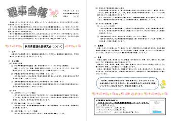 2020-04-01_理事会報No.97 4月発行.png