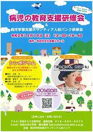 2020-10-29_病児の教育支援研修会.jpg