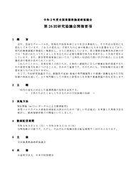 2020-10-27_第26回研究協議会開催要項.jpg