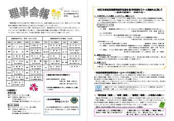 2020-05-22_理事会報No.98 5月発行.png