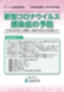 2020-05-13_新型コロナウイルス感染症の予防に関する指導資料.png