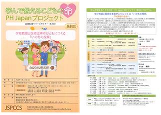 2020-01-08_PH Japanプロジェクト.png