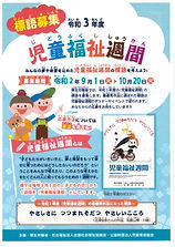 2020-08-04_児童福祉週間 標語募集.jpg