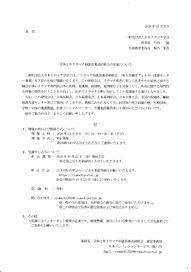 2020-10-14_令和2年リウマチ相談員養成研修会案内.jpg