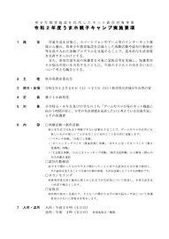 2020-11-05_うまホ親子キャンプ実施要項.jpg