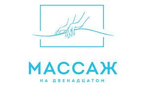 massage-logo-01.jpg