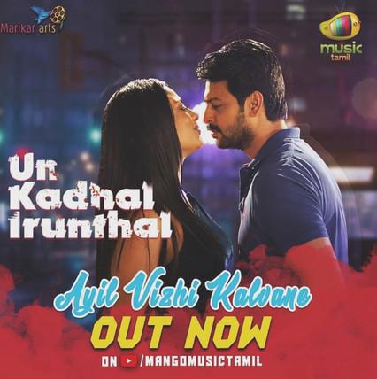 Ayil Vizhi Kalvane from Un Kadhal Irunthal