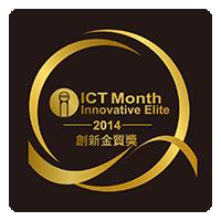 2014.10.6 榮獲103年資訊月 百大創新產品獎 ─ 『創新金質獎』之最高殊榮