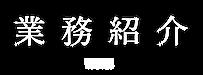 業務紹介TOP.png