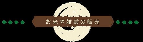 お米や雑穀の販売.png