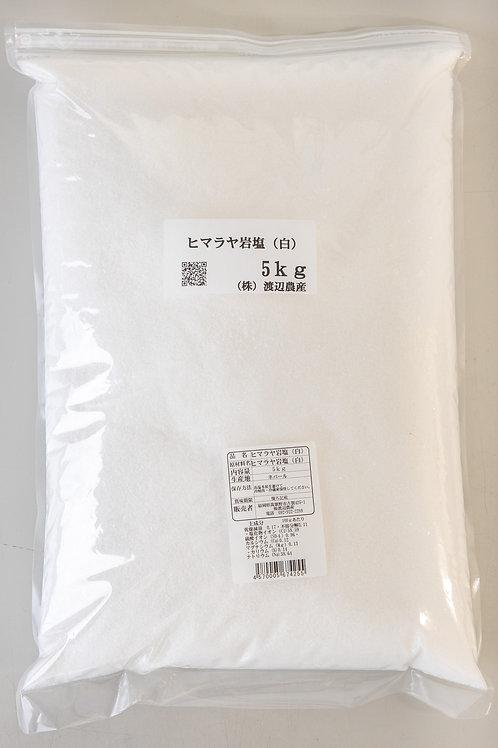 ヒマラヤ岩塩(白)5kg
