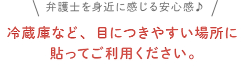 弁護士を身近に感じる安心感(黒).png